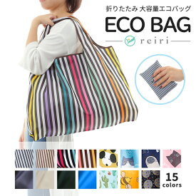 【お買い物マラソンポイント5倍】エコバッグ 折りたたみ 大容量 エコバック コンパクト 洗濯可能 かわいい 生地 大きめ おしゃれ 無地 収納 シンプル マイバッグ 買い物バッグ 買い物袋 買い物バック マイバック ecobag ブランド