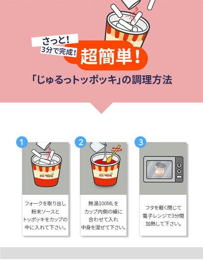 【SDKOREA】じゅるっトッポッキ2種6個セット★オリジナル味/カルボナーラ味★トッポギトッポッキカップトッポキセットインスタント韓国料理カップ韓国食品トックコップトッポキ