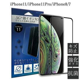 iPhone11 iPhone11pro iPhone8 iPhone7 抗菌 ガラスフィルム 99.9% Ag+ ウイルス対策 抗菌耐衝撃ガラス 液晶 保護 フィルム アイフォン 11 イレブン 保護 シート 保護シール 画面 保護 強化 ガラス 保護フィルム