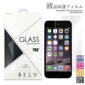 強化ガラス iPhone7 iPhone7Plus iPhone ガラスフィルム 保護フィルム 強化ガラスフィルム 強化ガラス保護フィルム 液晶保護ガラスフィルム GLASS SCREEN PROTECTOR PRO+ 液晶保護フィルム 耐衝撃 9H硬度 0.33mm 高透過率