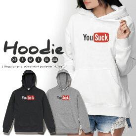 パーカー レディース メンズ スウェット パーカー プルオーバー hoodie 長袖 フード付き ペア カップル XS S M L XL XXL おそろ 大人かわいい おしゃれ おもしろ ロゴ You Suck 最悪 韓国ファッション 可愛い