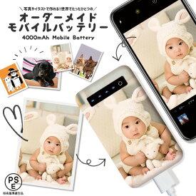 オーダーメイド 世界でひとつだけ!あなたの写真で作れるモバイルバッテリー 4000mAh 薄型 充電 防災グッズ [iPhone iPhonePlus Xperia AQUOS wifi iPad PSP] 充電 バッテリー 大容量 ギフト プレゼント