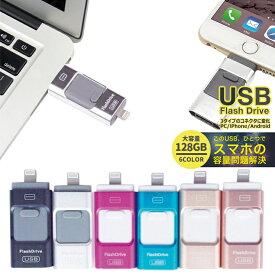 iPhone用 USBメモリー 大容量 128GB iPhone iPad データ転送 USB Lightning ライトニング Android PC タブレット FlashDrive microUSB 大容量 互換 Micro-B変換不要 スマホ全機種対応
