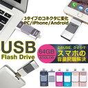 iPhone用 USBメモリー 大容量 64GB iPhone iPad データ転送 USB Lightning ライトニング Android PC タブレット...