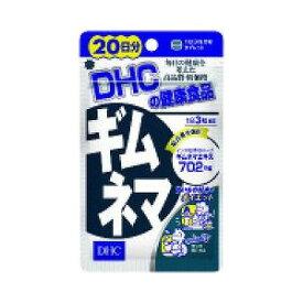 DHC ギムネマ 20日 60粒 【正規品】 ※軽減税率対応品
