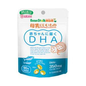 ビーンスターク マム 母乳にいいもの 赤ちゃんに届くDHA 90粒 【正規品】 ※軽減税率対応品