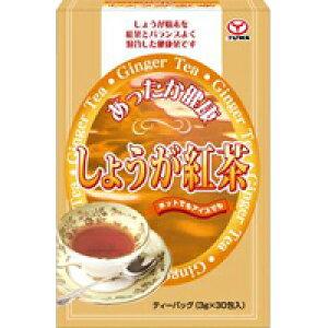 しょうが紅茶 30包  【正規品】 ※軽減税率対応品 生姜 ショウガ