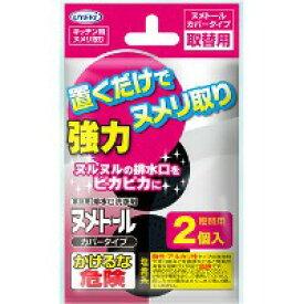 ヌメトール カバータイプα 取り替え用 2個入り  【正規品】