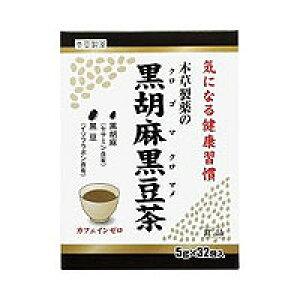 【5個セット】 本草の黒胡麻黒豆茶 5g*32包×5個セット 【正規品】 ※軽減税率対応品