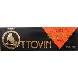 【第2類医薬品】 金粒オットビン 66粒×2瓶入  【正規品】