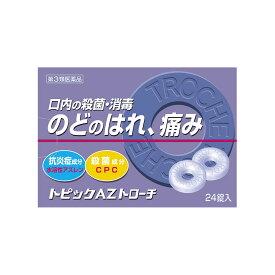 【第3類医薬品】日新薬品工業 トピックAZトローチ 24錠入 【正規品】