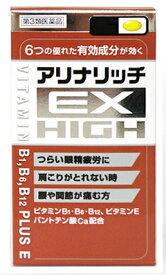 【第3類医薬品】【5個セット】【送料無料】アリナリッチEXハイ 120錠×5個セット 【正規品】