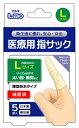 エルモ 医療用滅菌指サック Lサイズ 5コ入 【正規品】【k】【ご注文後発送までに1週間前後頂戴する場合がございます】