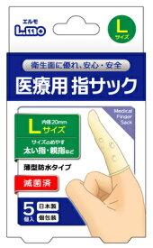 【5個セット】 エルモ 医療用滅菌指サック Lサイズ 5コ入×5個セット 【正規品】【k】【ご注文後発送までに1週間前後頂戴する場合がございます】