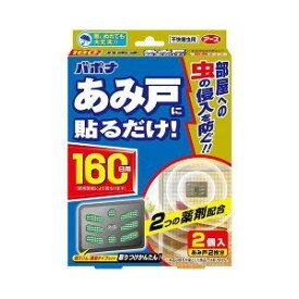 【3個セット】 【季節限定】バポナ あみ戸に貼るだけ 160日用 2コ入×3個セット 【正規品】