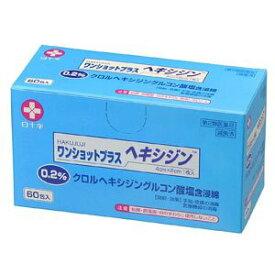 【第2類医薬品】ワンショットプラス ヘキシジン0.2 60枚入【正規品】【k】【ご注文後発送までに1週間前後頂戴する場合がございます】