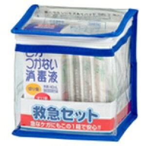 ○【 定形外・送料350円 】 救急セット 1セット 【正規品】