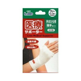 エルモ医療サポーター 薄手 手のひら用 フリーサイズ1枚 【正規品】【k】【mor】【ご注文後発送までに1週間前後頂戴する場合がございます】