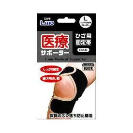 エルモ 医療サポーター 膝(ひざ)用固定帯 ブラック L 【正規品】【k】【mor】【ご注文後発送までに1週間前後頂戴する場合がございます】