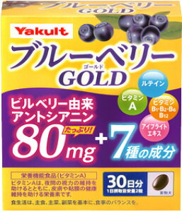 【3個セット】 ブルーベリーゴールド 60粒×3個セット 【正規品】 ※軽減税率対応品