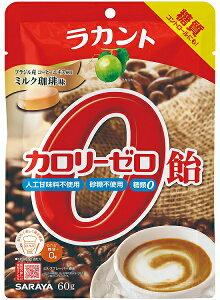 【3個セット】サラヤ ラカント カロリーゼロ飴 ミルク珈琲味 60g×3個セット 【正規品】※軽減税率対応品