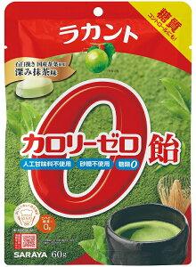 【10個セット】サラヤ ラカント カロリーゼロ飴 深み抹茶味 60g×10個セット 【正規品】※軽減税率対応品
