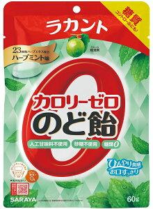 【10個セット】サラヤ ラカント カロリーゼロ飴 ハーブミント味 60g×10個セット 【正規品】※軽減税率対応品
