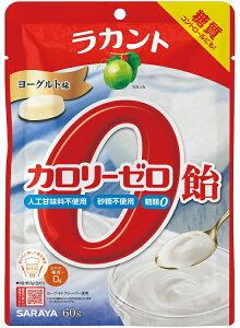 【20個セット】サラヤ ラカント カロリーゼロ飴 ヨーグルト味 60g×20個セット 【正規品】※軽減税率対応品