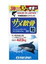 ★即納! マルマン サメ軟骨粒 200粒入り  10%増量版 【正規品】