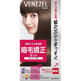 【5個セット】 ダリヤ ベネゼル 縮毛矯正セット ロングヘア用×5個セット 【正規品】