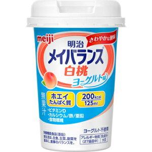 【5個セット】 明治 メイバランス Miniカップ 白桃ヨーグルト味 125mL×5個セット 【正規品】 ※軽減税率対応品