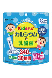 井藤中醫製藥小孩擁抱鈣&乳酸菌