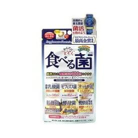 ○【 メール便・送料150円 】 ジャパンギャルズ  からだにとどく 食べる菌60粒(約1ヶ月分)【正規品】
