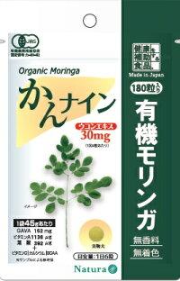有機モリンガサプリかんナイン180粒【正規品】