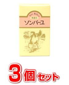 【3個セット】【即納】 ソンバーユ(尊馬油) 無香料 70ml×3個セット 【正規品】