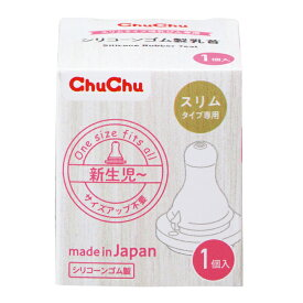 チュチュ スリムタイプ乳首 シリコーンゴム製 1個   日本製【正規品】
