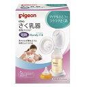 【送料無料】 ピジョン Pigeon さく乳器 母乳アシスト電動 Handy Fit ハンディフィット 1コ入 【正規品】【mor】【ご…