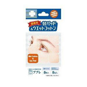 ププレ眼帯用 替パッド&ウエットコットン 8枚入+8包入 【正規品】【mor】【ご注文後発送までに1週間前後頂戴する場合がございます】
