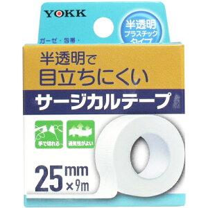 ヨック サージカルテープ 半透明プラスチックタイプ 25mm*9m(1コ入)【正規品】