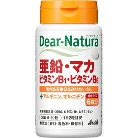 アサヒグループ食品 Dear-Natura ディアナチュラ 亜鉛・マカ・ビタミンB1・B6 60粒 (30日)【正規品】