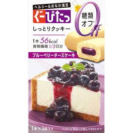 ナリス化粧品 ぐーぴたっ しっとりクッキー ブルーベリーチーズケーキ 3本入【正規品】 ※軽減税率対応品