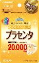 即納★ プラセンタ20000プレミアム(470mg*80粒) 【正規品】