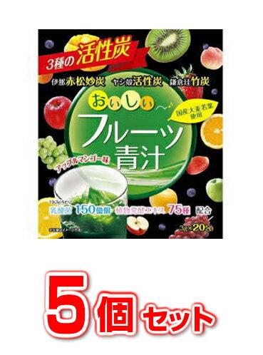 【5個セット】ユーワ おいしいフルーツ青汁 3種の活性炭 3g×20包×5個セット 【正規品】