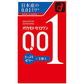 【10個セット】 オカモト ゼロワン 0.01mm たっぷりゼリー 3個入×10個セット【正規品】