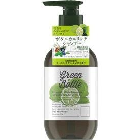 グリーンボトルボタニカルリッチシャンプー オーガニックグリーンレモンの香り(490ml)【正規品】