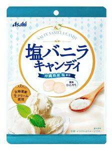 アサヒグループ食品 塩バニラキャンディ 101g 【正規品】 ※軽減税率対応品