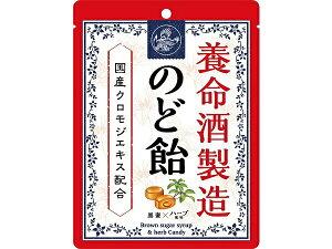 養命酒製造 のど飴 黒蜜 ハーブ風味(76g)【正規品】 ※軽減税率対応品