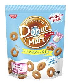 日清シスコ DonutMart くちどけグレーズド 120g 【正規品】 ※軽減税率対応品