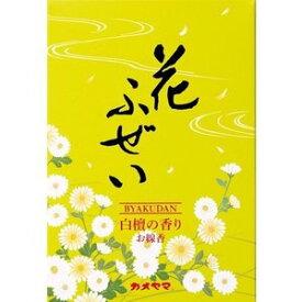 花ふぜい 黄 白檀 大型 220g 【正規品】【mor】【ご注文後発送までに1週間前後頂戴する場合がございます】