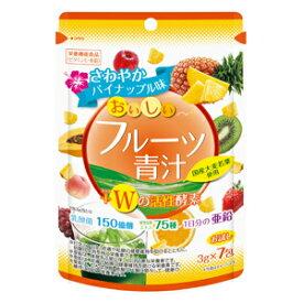 【10個セット】ユーワ おいしいフルーツ青汁 Wの活性酵素 3g×7包×10個セット【正規品】 ※軽減税率対応品